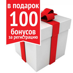 100 Бонусов за регистрацию